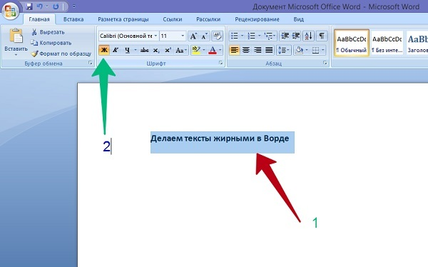 Как сделать разреженный шрифт в word?