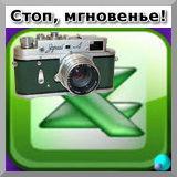 Как сделать кнопку из картинки в excel?