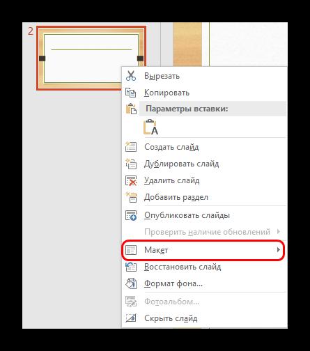Как сделать чтобы текст появлялся в powerpoint?