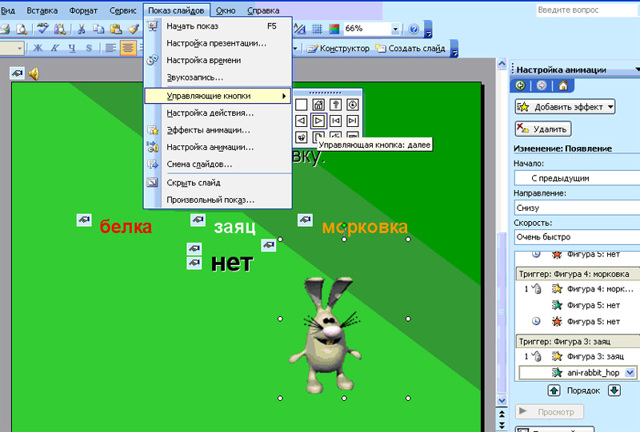 Как сделать игру тренажер презентация microsoft office powerpoint?