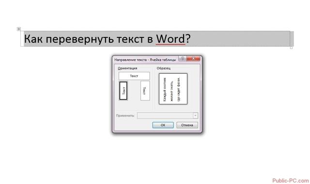 Как сделать в excel зеркальный текст?