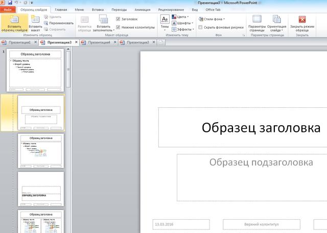 Презентация в powerpoint как сделать фон