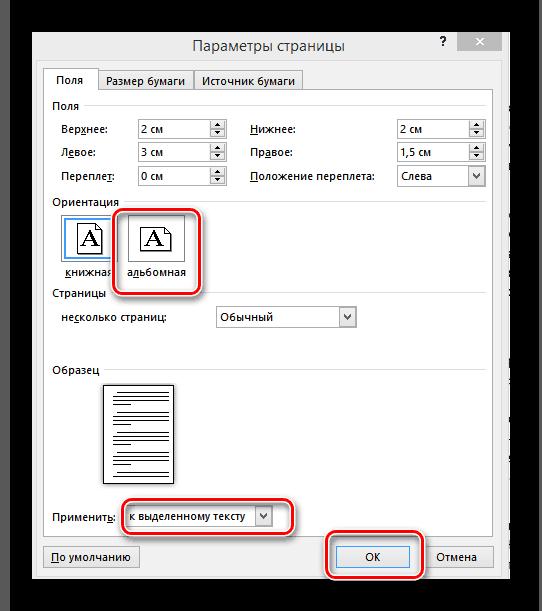Как сделать одну страницу горизонтальной в word?