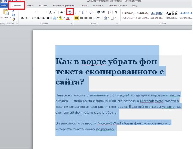 Как сделать фон текста белым в word?
