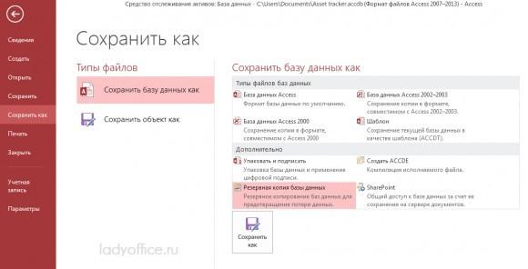 Как сделать базу данных в access 2013 пошагово?