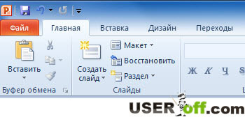 Как сделать презентацию караоке в powerpoint?