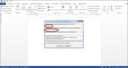 Как сделать электронную подпись на компьютере для word без интернета?