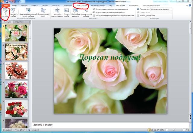 Как сделать картинку на весь экран в powerpoint?