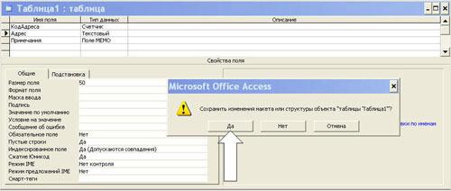 Как сделать каталог в access?