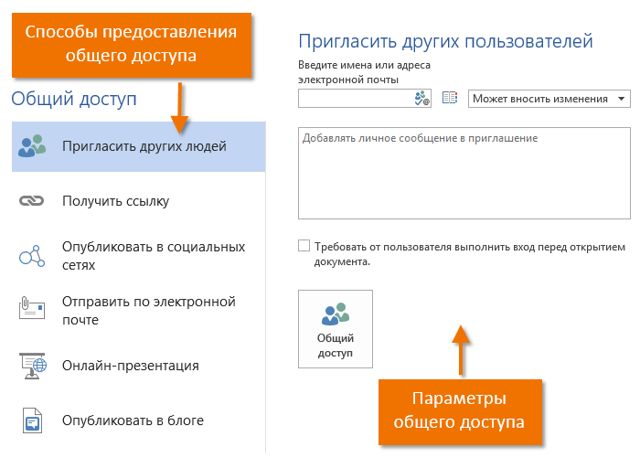 Как сделать общий доступ к файлу powerpoint?
