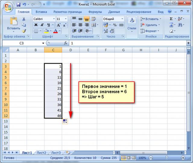 Как сделать цифры по порядку в excel?