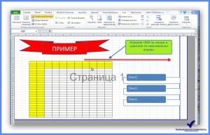 Как сделать форму для печати в excel?
