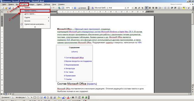 Титульный лист word 2003 как сделать