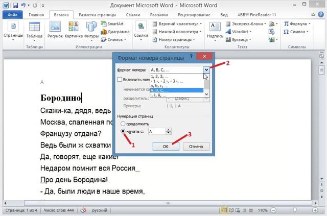 Как сделать нумерацию в word 2010?