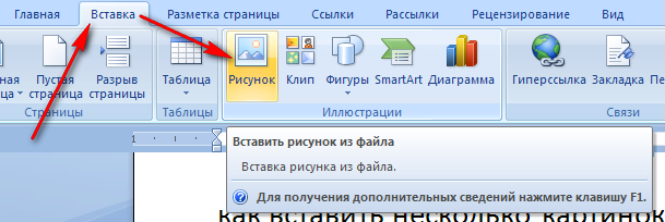 Как сделать текст рядом с картинкой в word 2007?