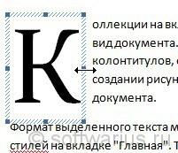 Как в word сделать буквы пустыми внутри?