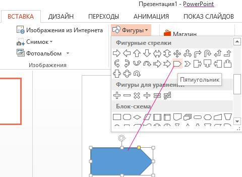 Как сделать движущиеся графики в powerpoint?