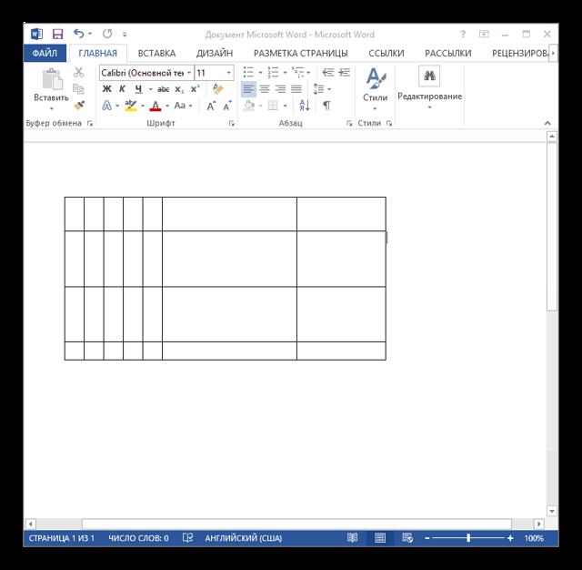 Как сделать таблицу меньше в word?