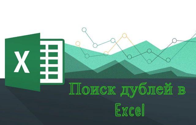 Как сделать одинаковые значения в excel?