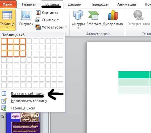 Как сделать формулу в powerpoint 2007?