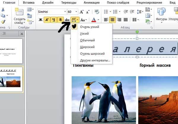 Как сделать огибание текста в powerpoint?