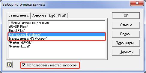 Как сделать сводную в access?