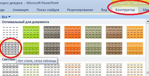 Как сделать игру в презентации powerpoint 2007?