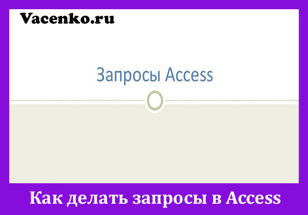 Как сделать запросы в access 2013?