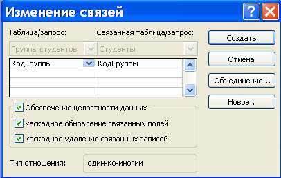 Как сделать связи в access 2010?