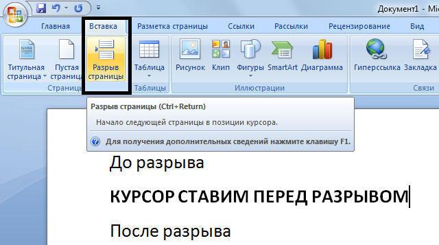 Как сделать разрыв раздела в word 2010?