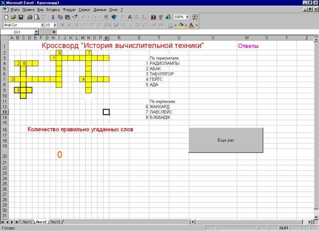 Как сделать кроссворд в excel с проверкой и оценкой?