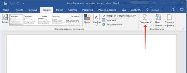 Как сделать текст в word на одном листе?