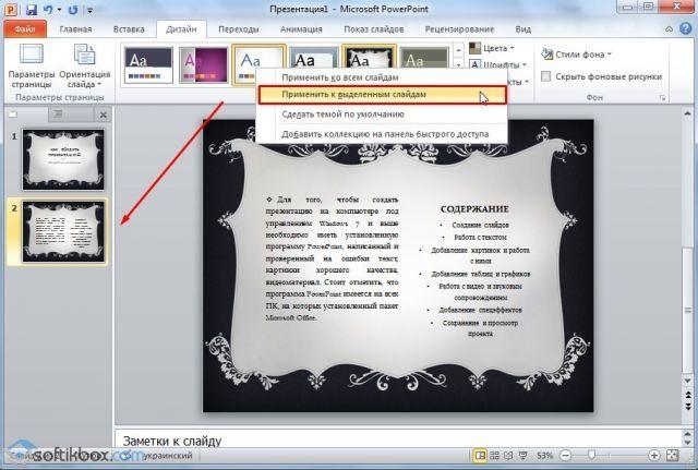 Как сделать презентацию в powerpoint 2016 пошаговая инструкция?