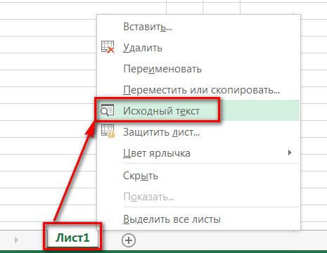 Как сделать excel на русском?