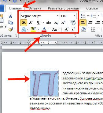 Как сделать буквицу в powerpoint?