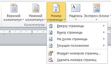 Как сделать страницы в microsoft word 2010?
