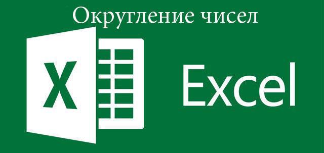 Как сделать чтобы excel не округлял?