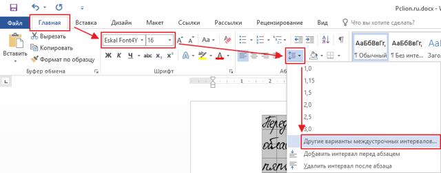 Как сделать обложку для тетради в word?