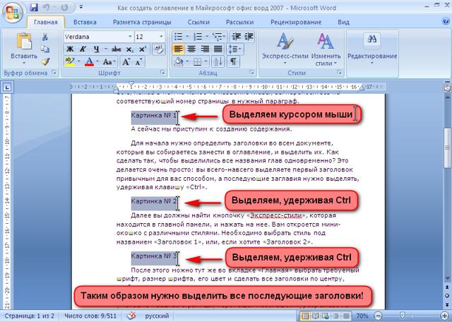 Как сделать содержание в документе word 2007?