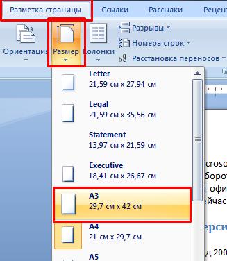 Как сделать формат а3 в word 2010?