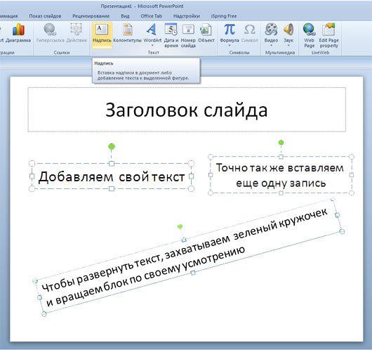 Как сделать комментарий в powerpoint?