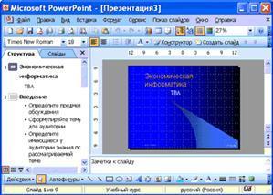 Как сделать автосодержание в powerpoint?