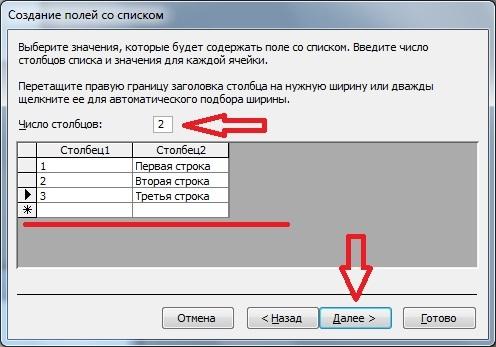 Как в access сделать выпадающий список в запросе?