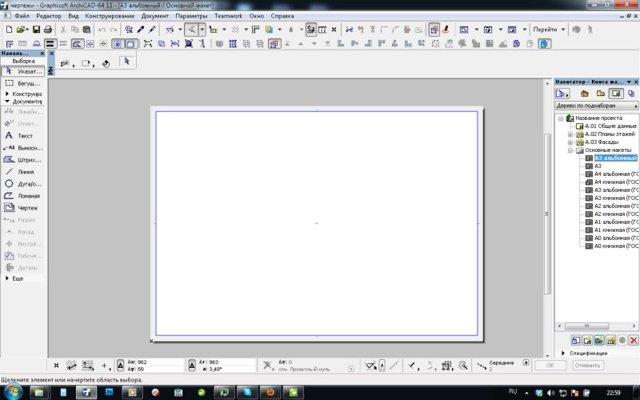Как сделать рамку для фото в word?