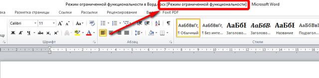 Как сделать режим ограниченной функциональности в word?