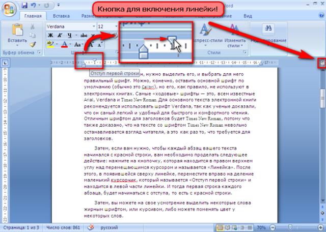 Как сделать электронную книгу из word?
