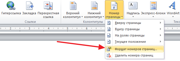 Как сделать чтобы в word страницы нумеровались?