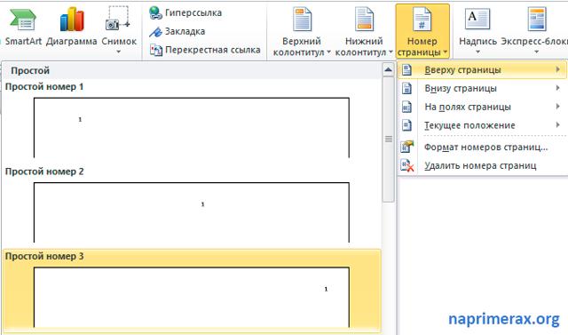 Как сделать разные колонтитулы на разных страницах в word?