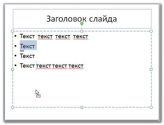 Как сделать надпись вертикально в powerpoint?