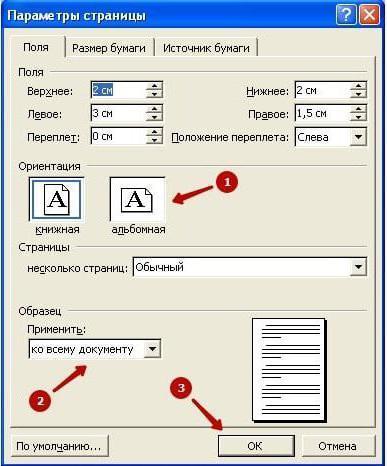 Как сделать следующую страницу в word 2003?